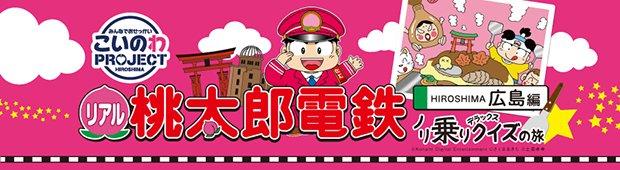 「リアル桃太郎電鉄」と街コンがコラボ! 男女ペアでミッションに挑戦