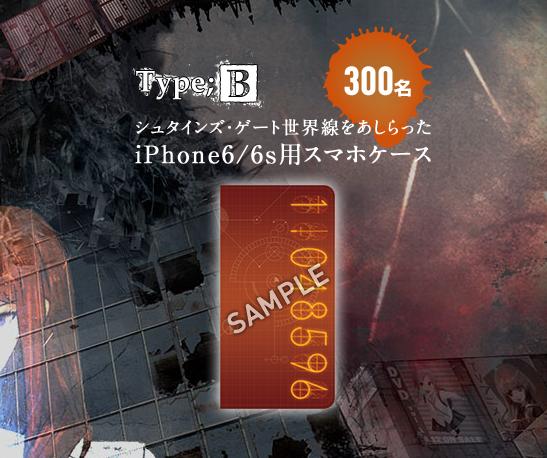 iPhone6/6s用スマホケース