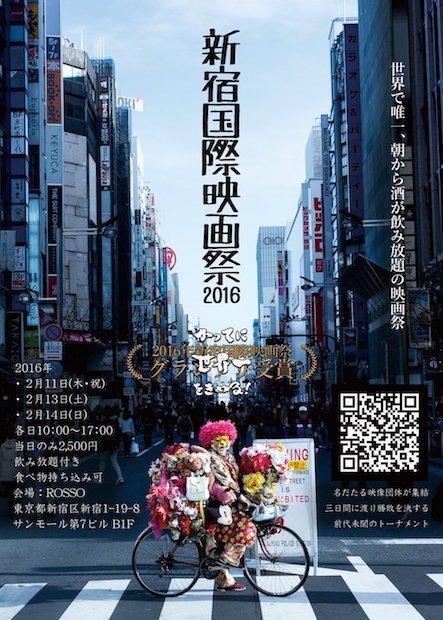 最強の映像団体を決める「新宿国際映画祭2016」 朝から酒が飲み放題!