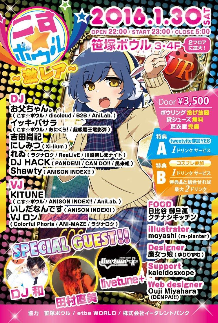 新感覚DJイベント『こす☆ボウル』が1月30日に復活!田村直美、llivetune+、DJ和の出演が決定