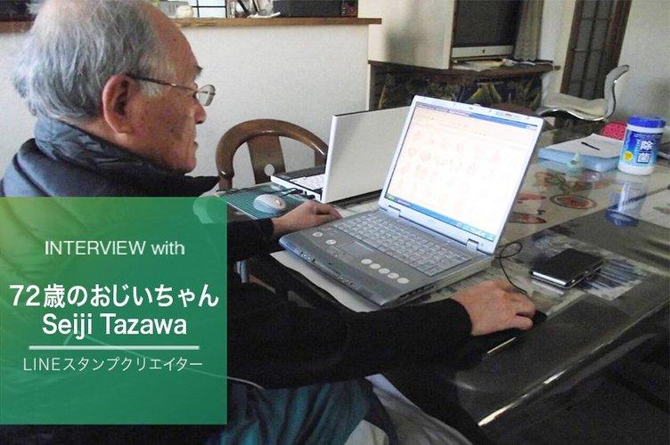 72歳のLINEスタンプおじいちゃんにインタビュー 孫「暇ならスタンプでもつくれば?」