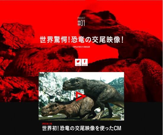 オカモトゼロワンCM 恐竜篇」2