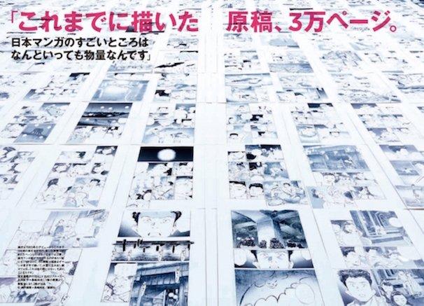 『美術手帖』2月号 浦沢直樹特集 2