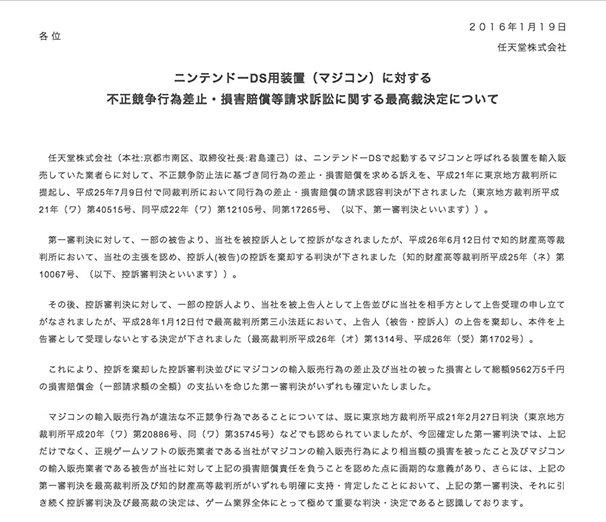 任天堂ニュースリリースページのスクリーンショット