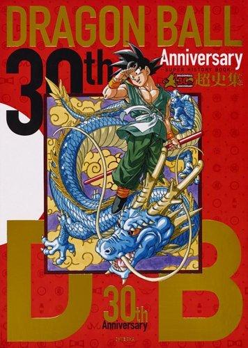 30年の歴史をたどる『ドラゴンボール超史集』 幻の最終回ネームも掲載