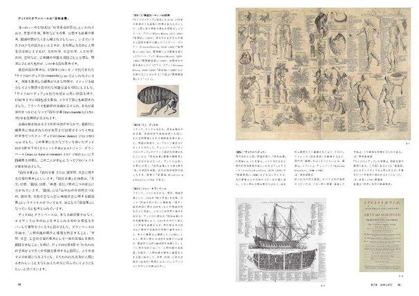 インフォグラフィックスの潮流: 情報と図解の近代史 2