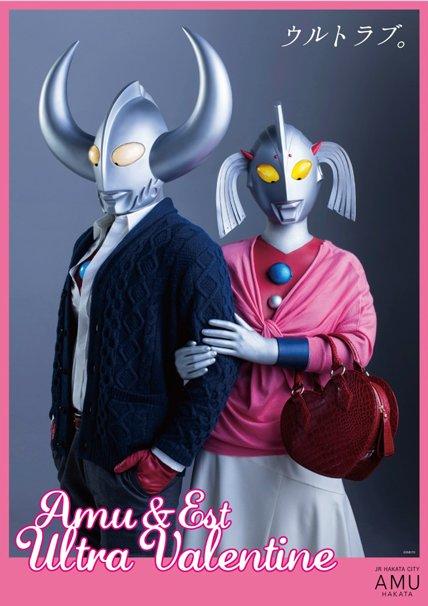 アミュプラザ博多バレンタイン広告/今回でウルトラの母のアミュモデルとしての活動は最後となる