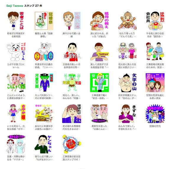 田澤さんがつくった27種類のスタンプ どれも個性的で強烈なビジュアルを放っている