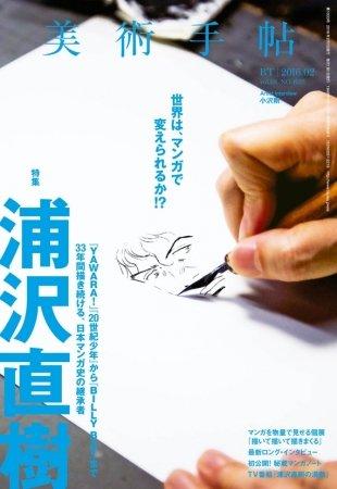 『美術手帖』浦沢直樹を特集 個展にあわせて秘蔵漫画ノートなど公開