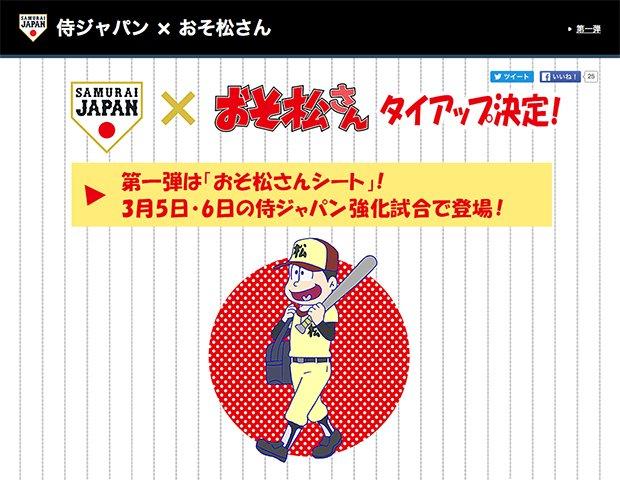 『おそ松さん』が野球日本代表「侍ジャパン」とコラボ 十四松が代表入り!?