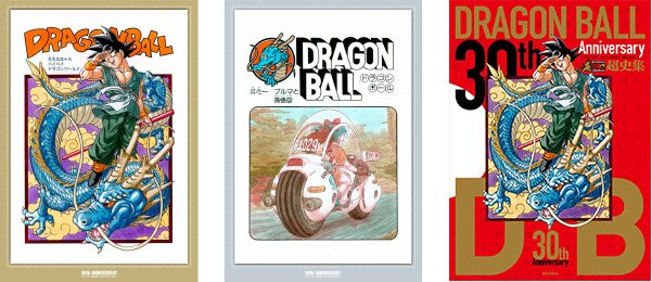『ドラゴンボール超史集』3