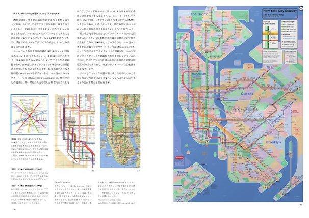 インフォグラフィックスの潮流: 情報と図解の近代史 1