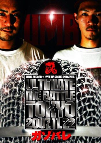 「ULTIMATE MC BATTLE 2007東京予選」フライヤー/画像は~ULTIMATE MC BATTLE 2007~ OFFICIAL WEBLOGより