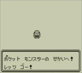 『ポケットモンスター赤・緑』ゲーム画面 4