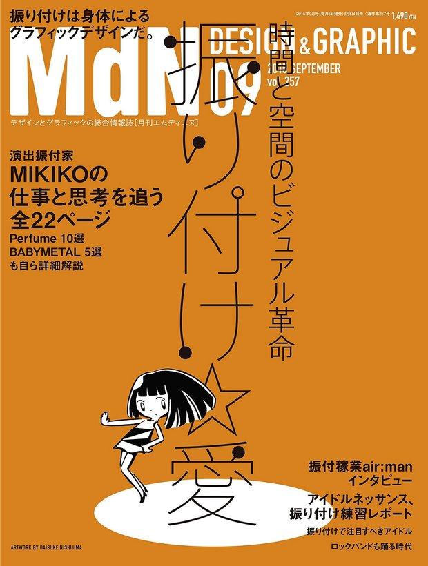 『MdN』2015年9月号