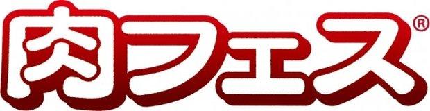 肉フェス ロゴ