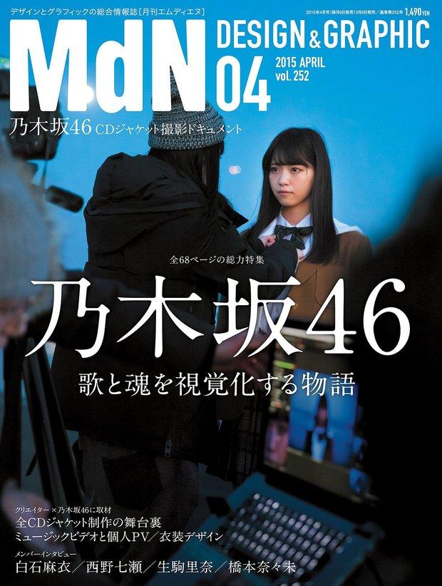 『MdN』2015年4月号
