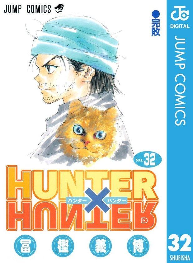 『HUNTER X HUNTER』32巻