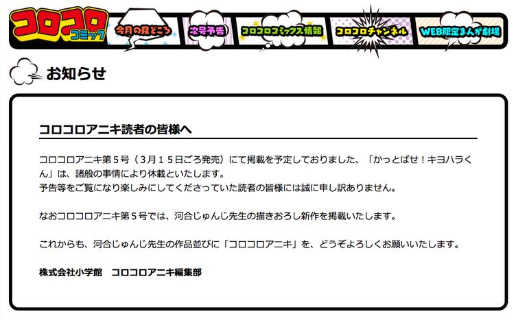 コロコロの看板漫画『かっとばせ!キヨハラくん』休載 清原逮捕の影響か