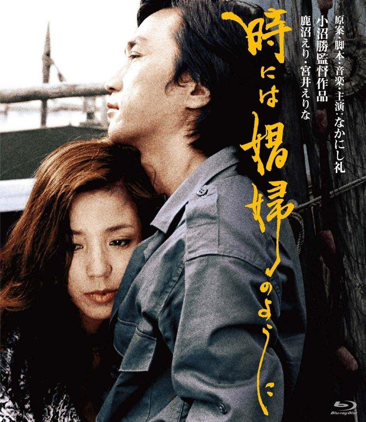 日活ロマンポルノ45周年で80作ソフト化! 日本映画の斜陽期を支えた名作群