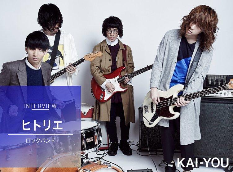 ヒトリエ インタビュー wowakaが中核を担うバンド・ヒトリエが語る「ロックとは?」