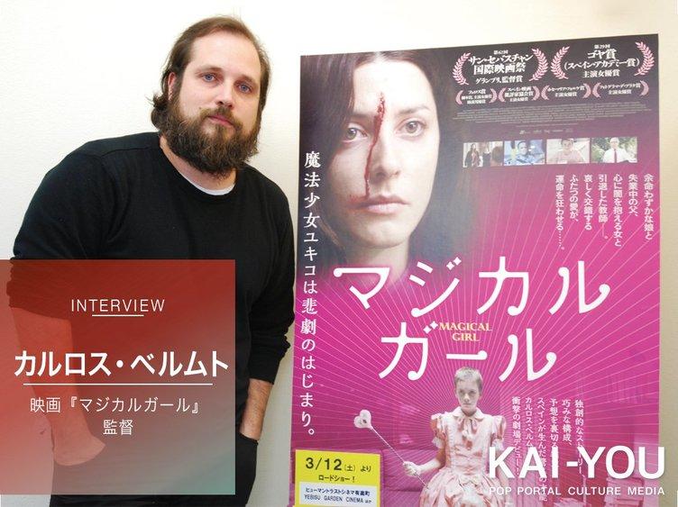 映画『マジカル・ガール』インタビュー まどマギが与えた影響とは?
