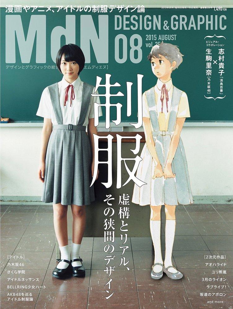 デザイン誌『MdN』Kindleで全号599円セール! キルラキルから神社の造形まで網羅