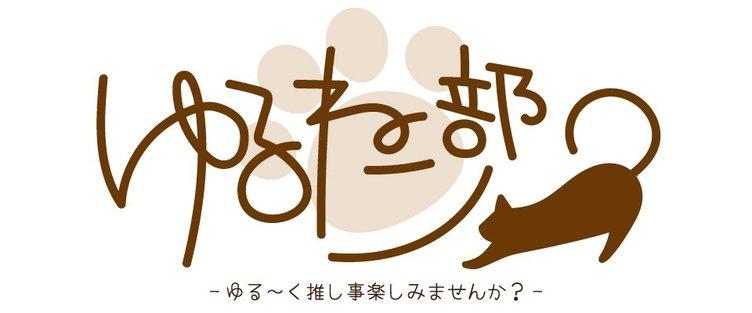 コスプレイヤーとオシャレな猫カフェを満喫 ゆるイベントが楽しそう