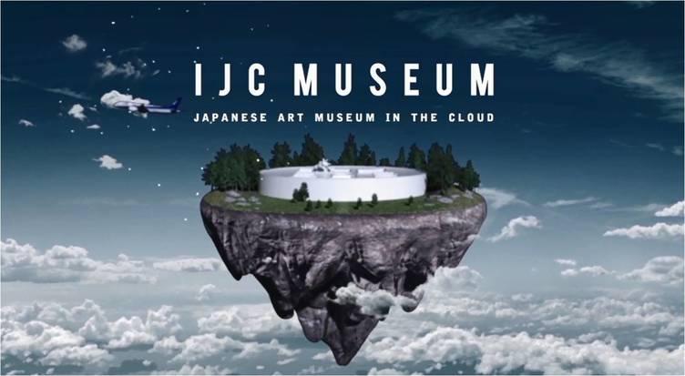 ANAが現代アートをWeb上で再現! バーチャル美術館「IJC MUSEUM」