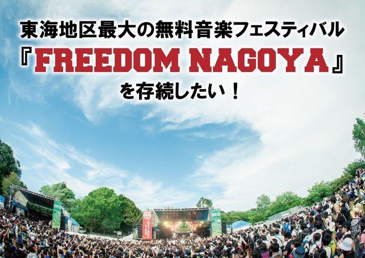 東海地区最大の音楽フェスが開催へ向けて資金募集 100万支援で命名権