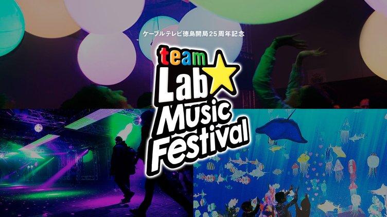 チームラボの体験型音楽フェスティバル お絵かき水族館も出展