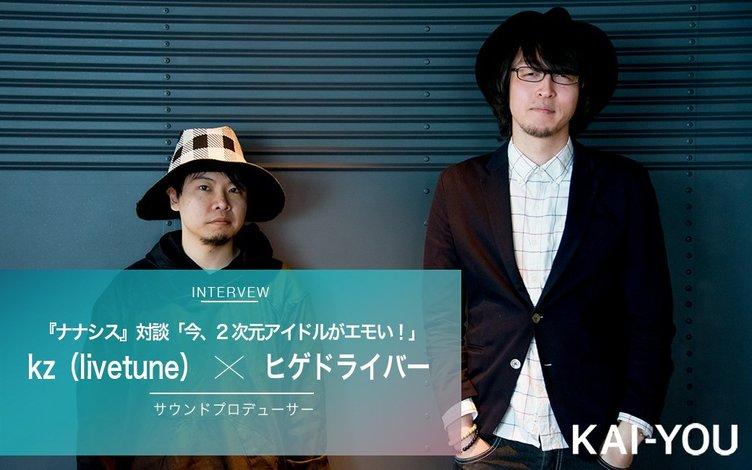 「ナナシス」作曲者 kz × ヒゲドライバー対談 今、2次元アイドルがエモい!