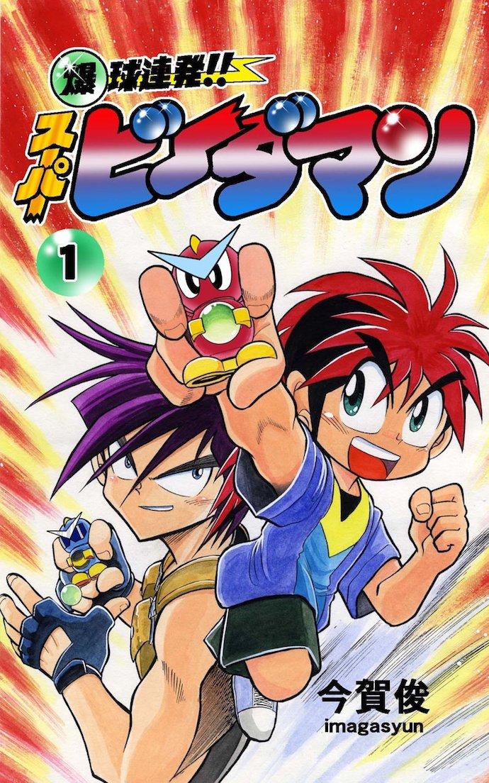 漫画『スーパービーダマン』Kindle版が激安セール! 全巻でも165円