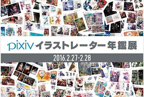 「pixivイラストレーター年鑑展」200作品が集結 虹コンもくるぞ!