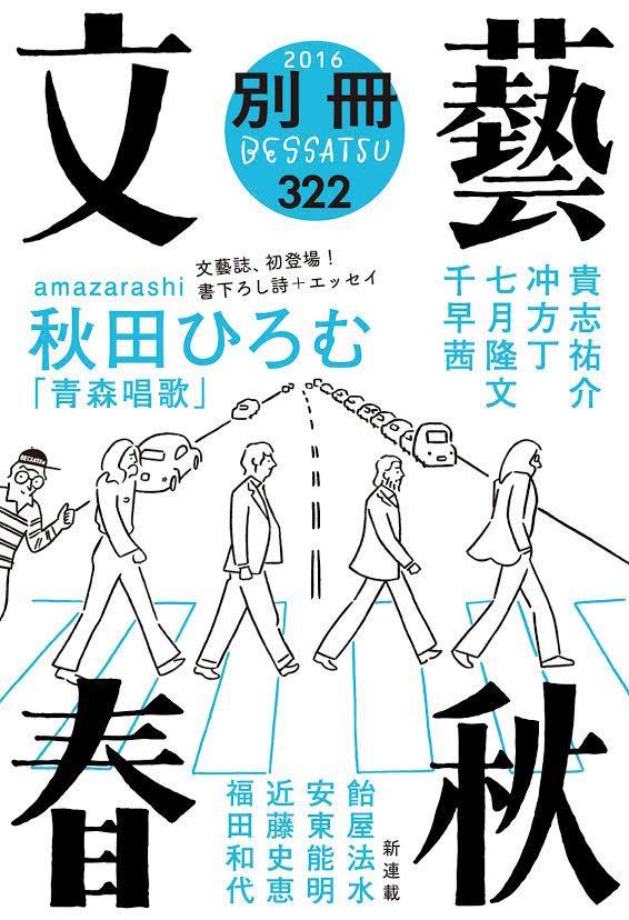 amazarashi 秋田ひろむ文芸誌に詩とエッセイ初寄稿 本人コメントも