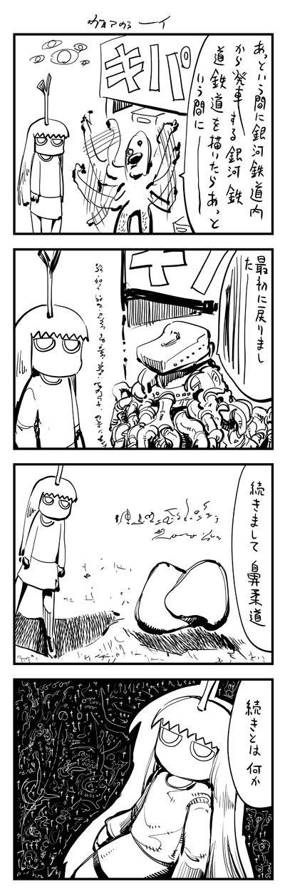 『ねぎ姉さん』1202話/小林銅蟲のWeb漫画サイトより