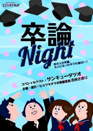 「卒論Night!」