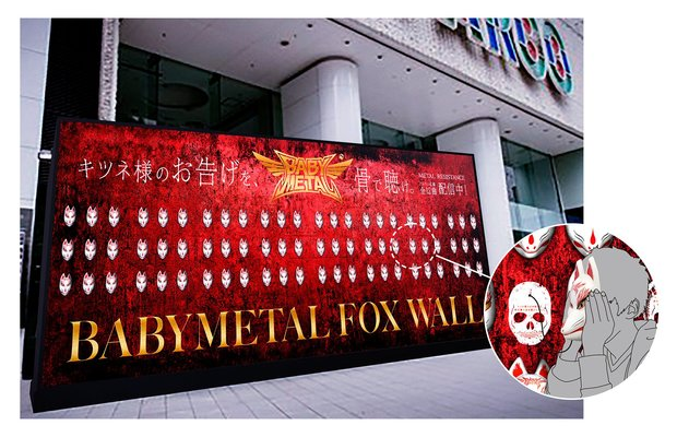 「BABYMETAL FOX WALL」