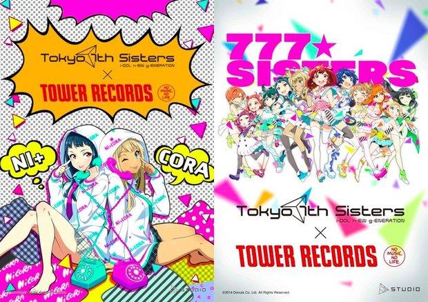 京都店:NI+CORA/各店共通:777☆SISTERS