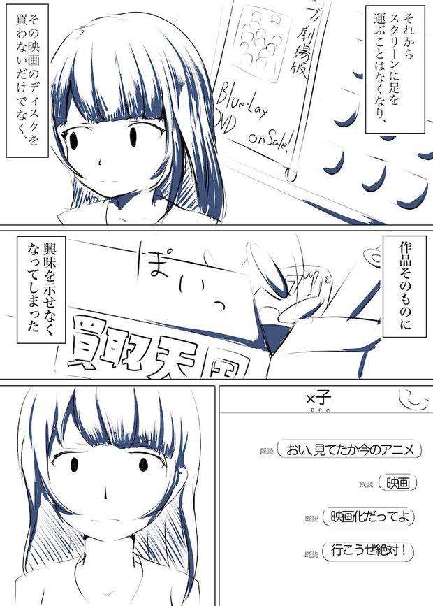 『私が大好きなアニメを見れなくなった理由』2