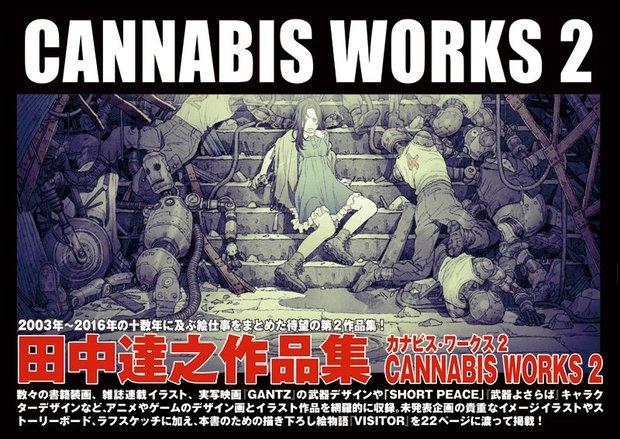 『CANNABIS WORKS 2』 田中達之作品集