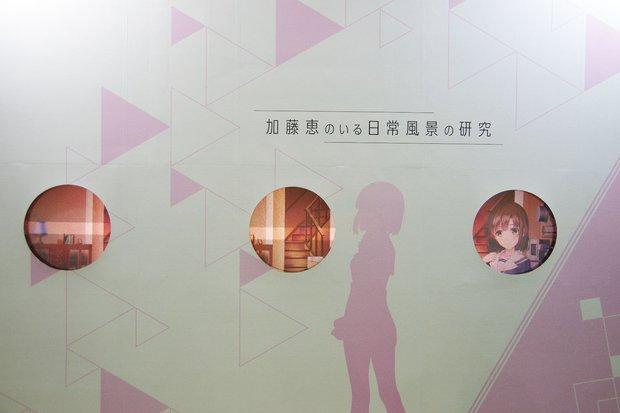 「加藤恵Project」5