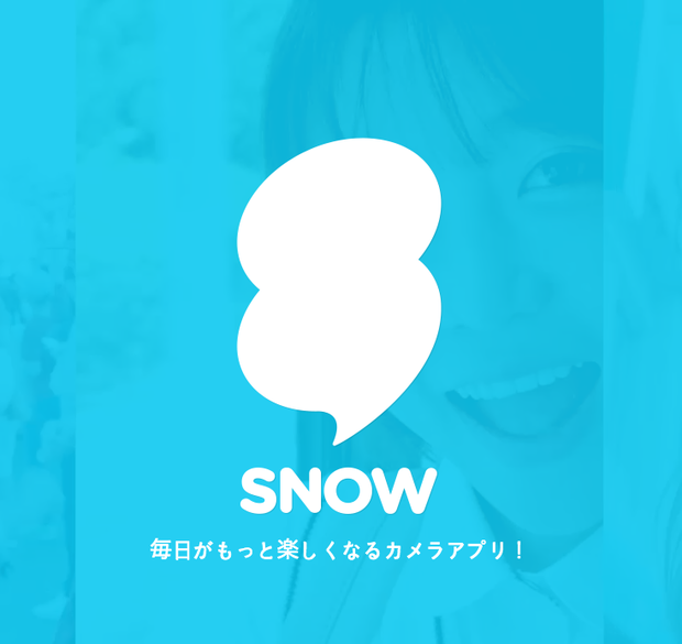 SNOW Webサイトより
