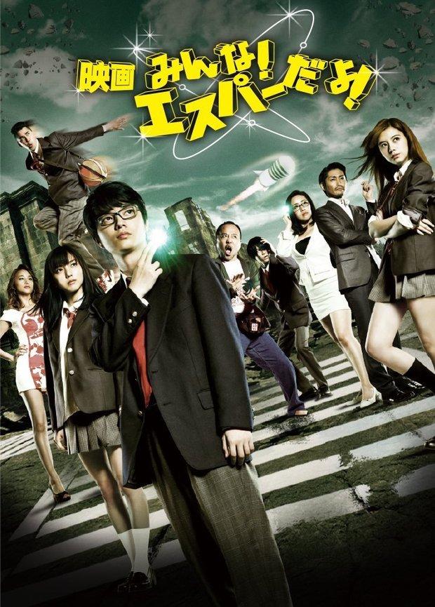 映画『みんな!エスパーだよ!』Blu-rayジャケット