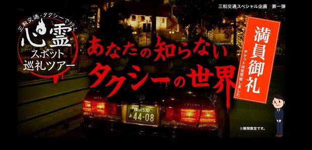 三和交通・タクシーで行く-心霊スポット巡礼ツアー「あなたの知らないタクシーの世界」---三和交通