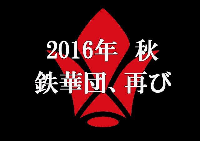 『機動戦士ガンダム 鉄血のオルフェンズ』2期放送か 「鉄華団、再び」