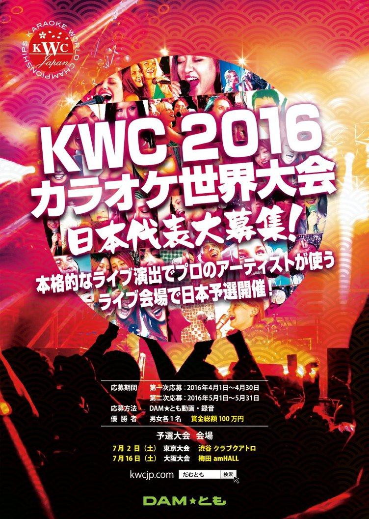 その歌声は世界に届く 日本参戦が決まった「カラオケ世界No.1決定戦」とは?