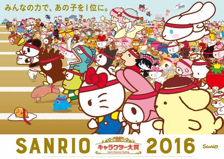 「2016年サンリオキャラクター大賞」あの異色キャラも新たに参戦!