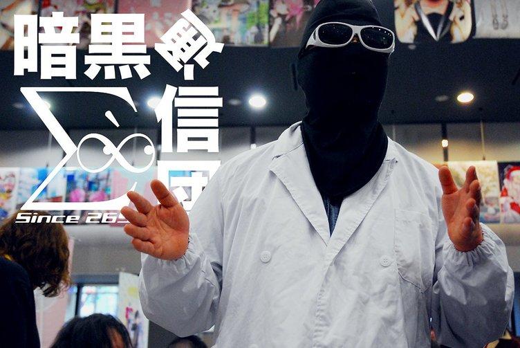円周率すらイヤガラセ 謎の理数系サークル「暗黒通信団」突撃インタビュー