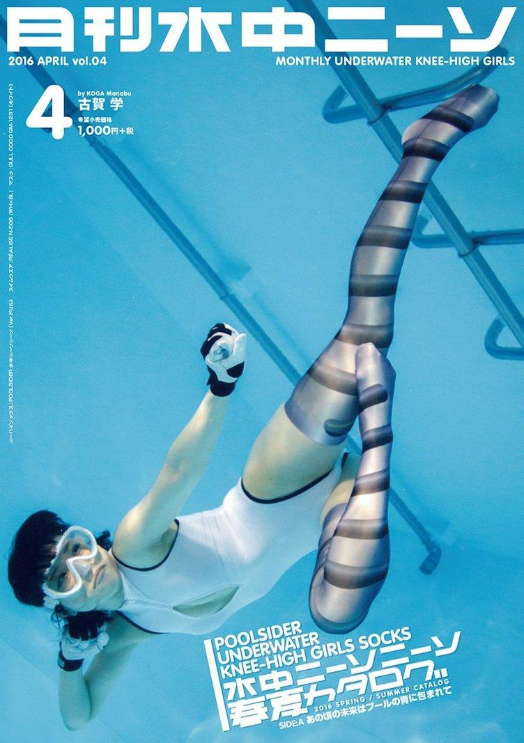 『月刊水中ニーソ』4月号で新連載 水中の女の子をカプセルトイ化